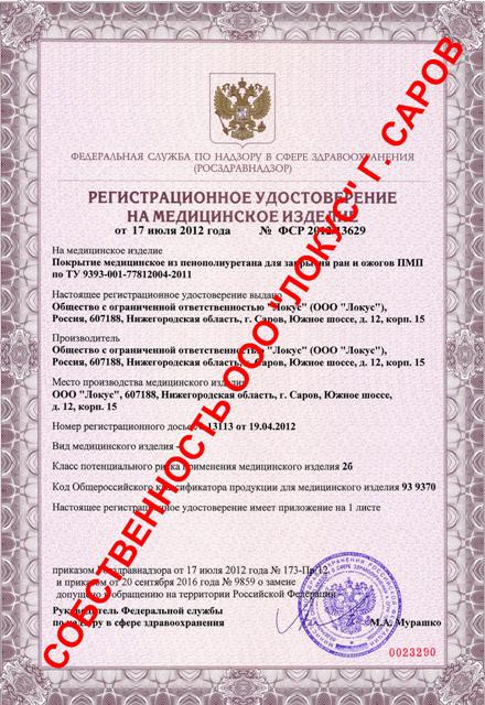http://prolokus.ru/uploads/Reg%20-%200001.jpg