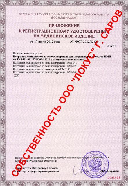 http://prolokus.ru/uploads/Reg%20-%200002.jpg