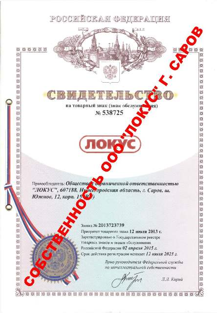 http://prolokus.ru/uploads/tmp9147%20(1).jpg